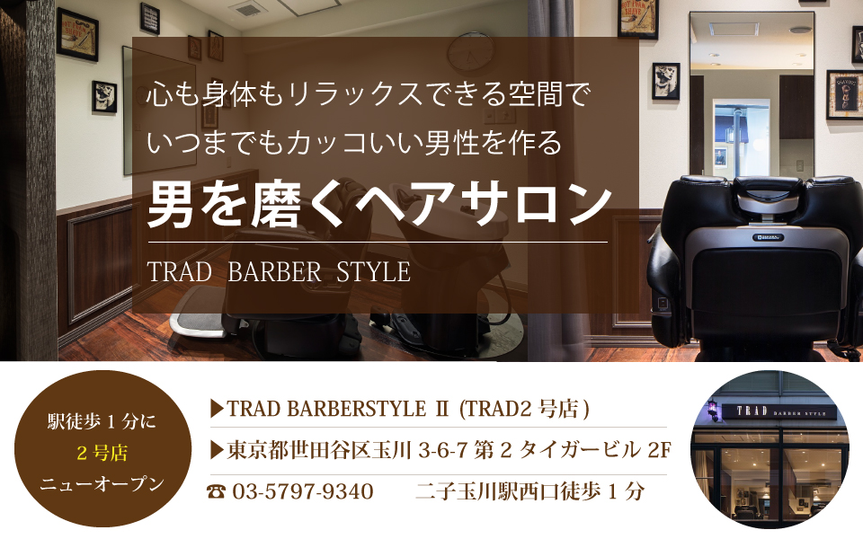 二子玉川駅徒歩5分、高島屋の裏にある、男を磨き上げるサロン。忙しい男性が身も心もワンランク上になる。